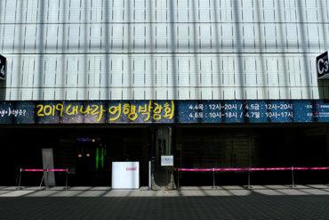 Entrance of the Korea Travel Expo 2019