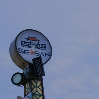 Sign indicating the city of Seosan